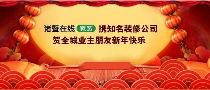 诸暨在线家装携装修公司祝大家新年快乐!(附春节休业/开业时间通知)
